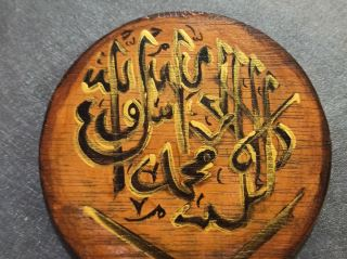 Arabic calligraphy in wooden panel