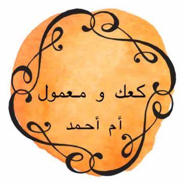 كعك و معمول أم أحمد (Ka3ek_Ma3mool_UmmAhmed)