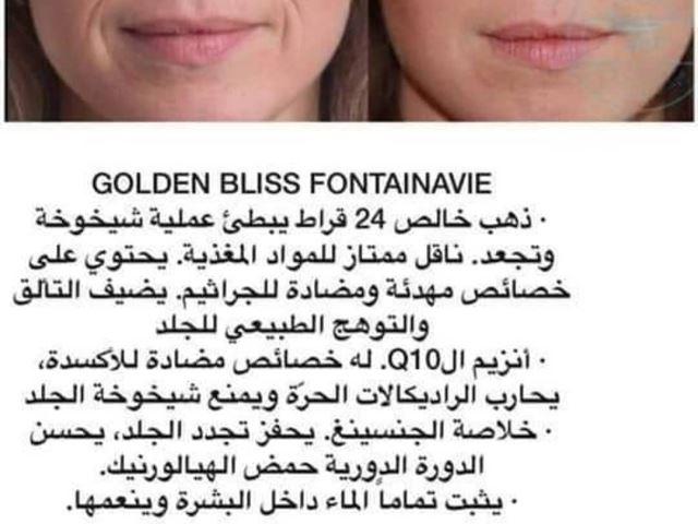 مجموعة الذهب FONTAINAVIE