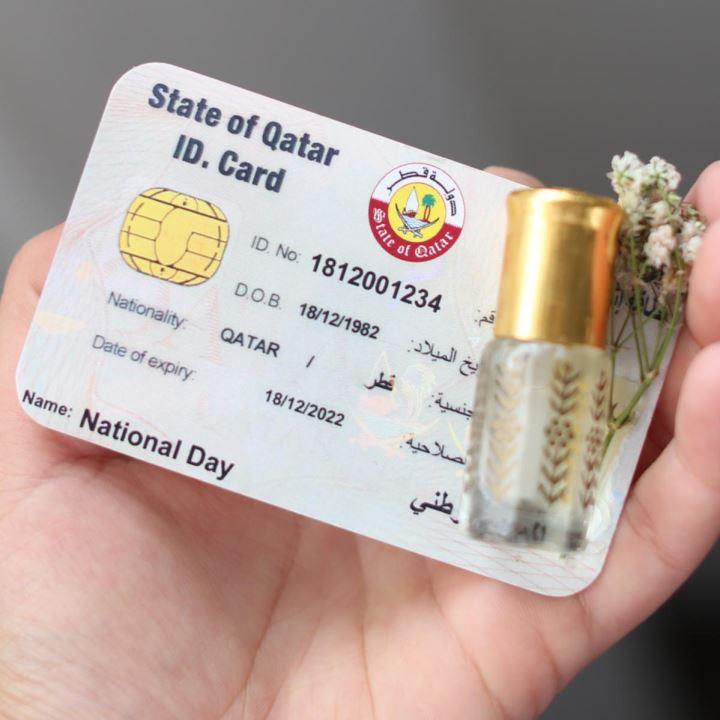 توزيعات الجواز القطري ..