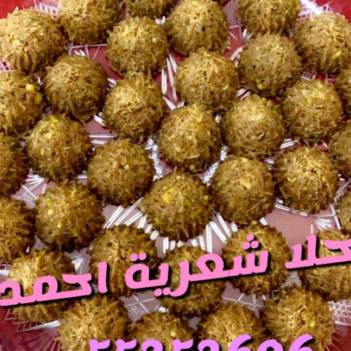 حلا  شعرية احمد