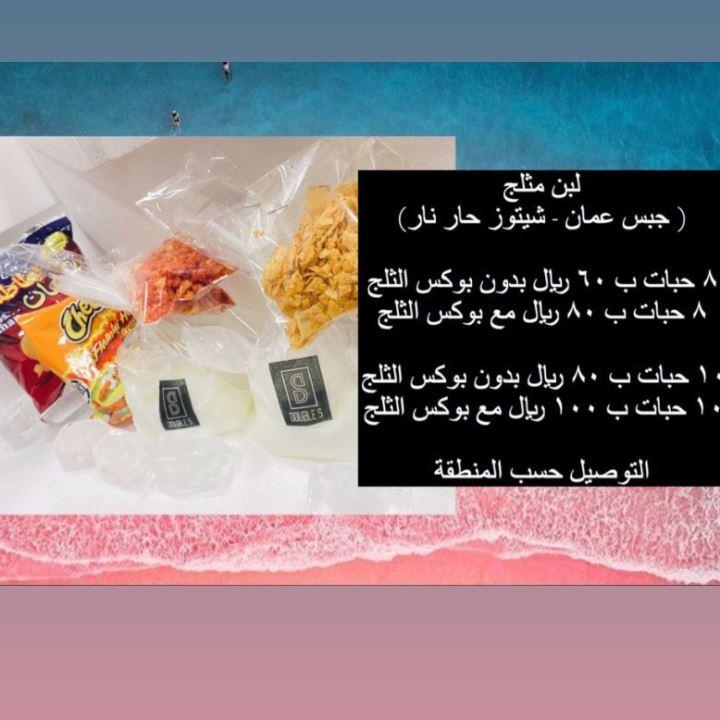بوكس لبن وشبس عمان وشيتوز